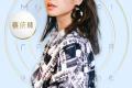 蔡依林与五月天将登陆广州 打卡第十三届音乐盛典咪咕汇缩略图