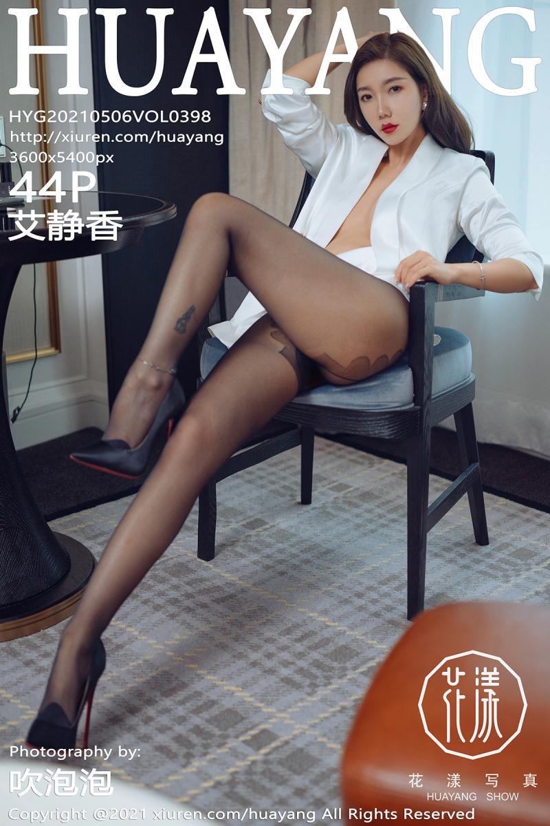 [HuaYang] 2021.05.06 VOL.398 艾静香