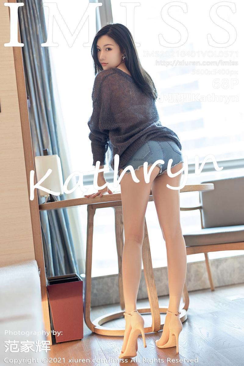 [IMISS] 2021.04.01 VOL.571 小狐狸Kathryn