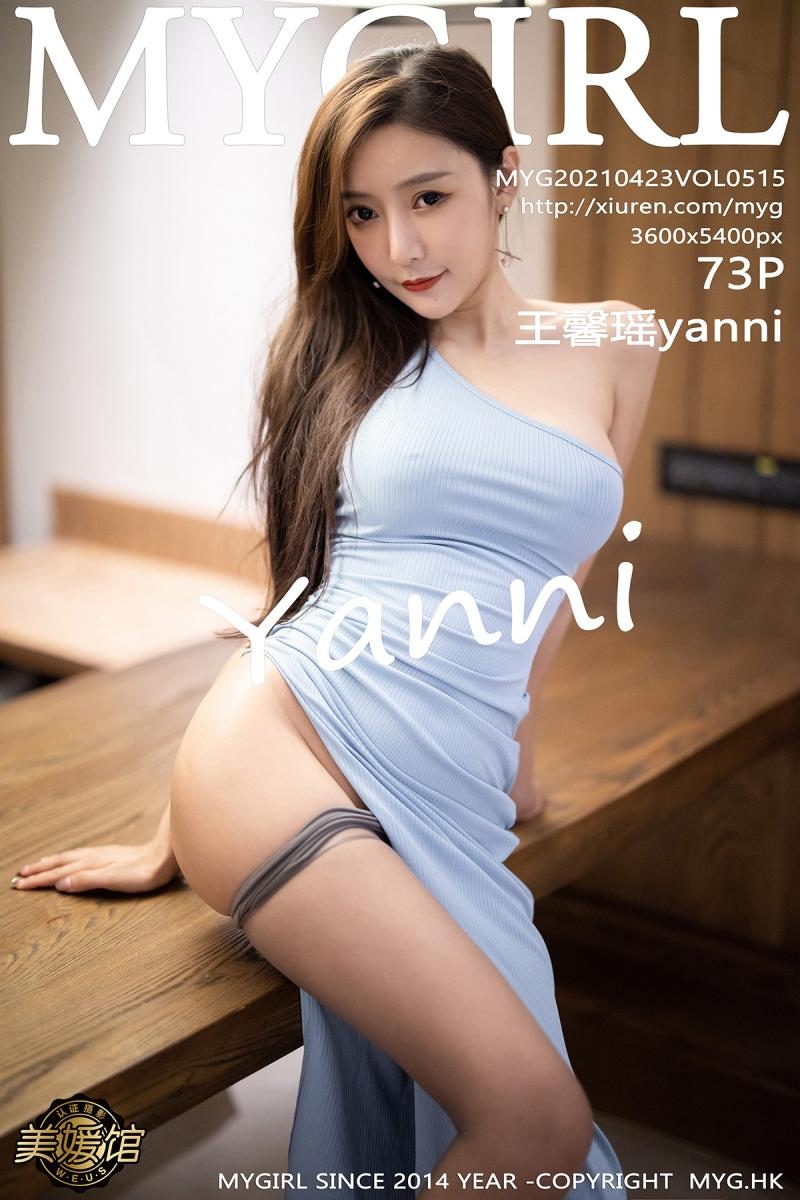 [MyGirl] 2021.04.23 VOL.515 王馨瑶yanni