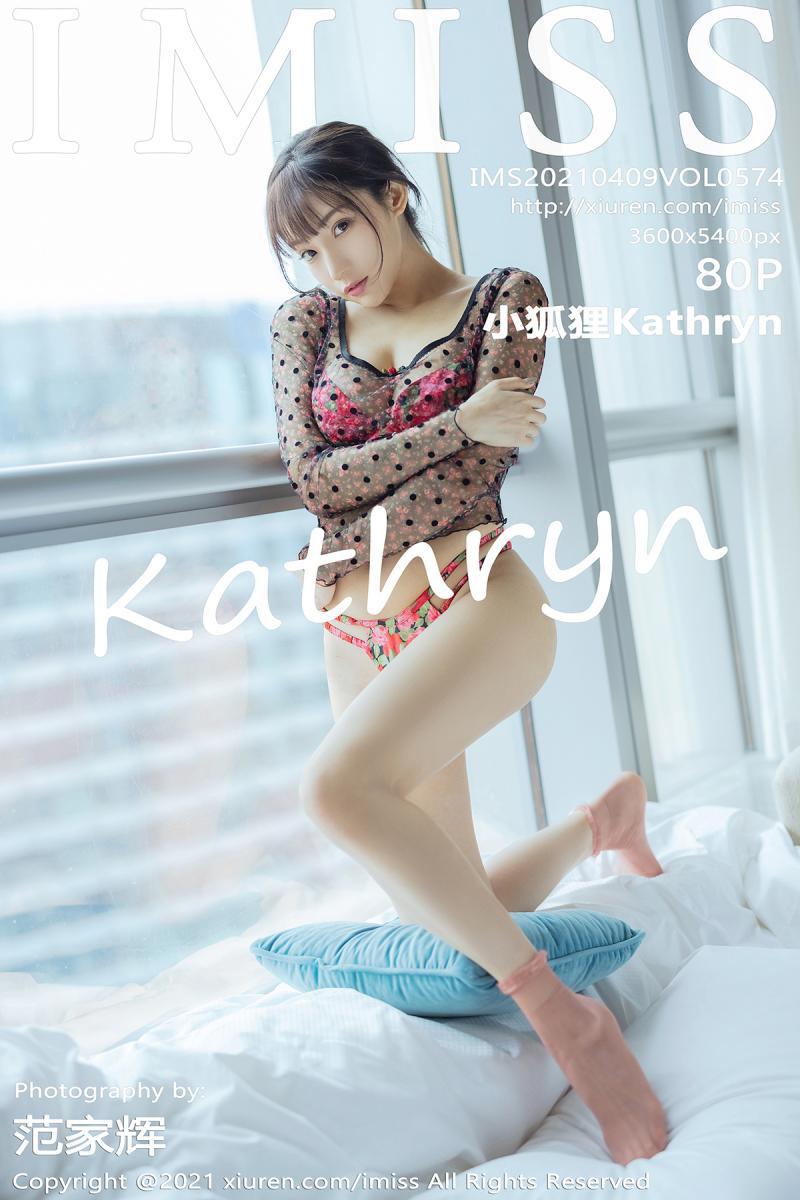 [IMISS] 2021.04.09 VOL.574 小狐狸Kathryn