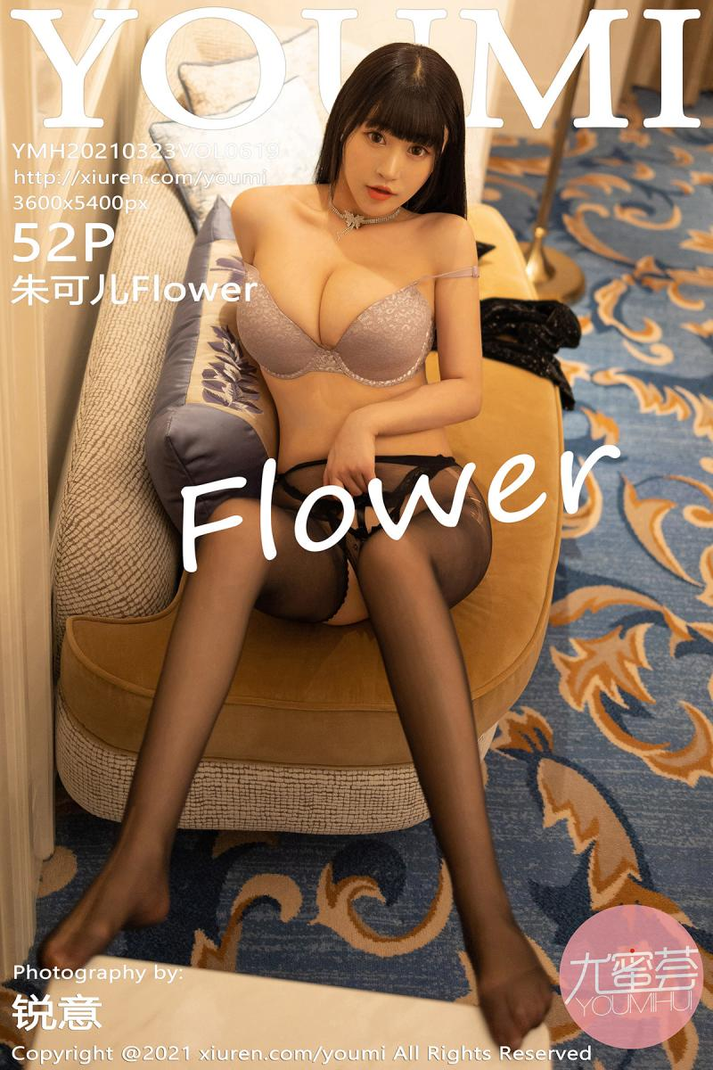 [YOUMI] 2021.03.23 VOL.619 朱可儿Flower