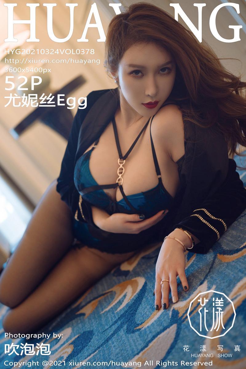 [HuaYang] 2021.03.24 VOL.378 尤妮丝Egg