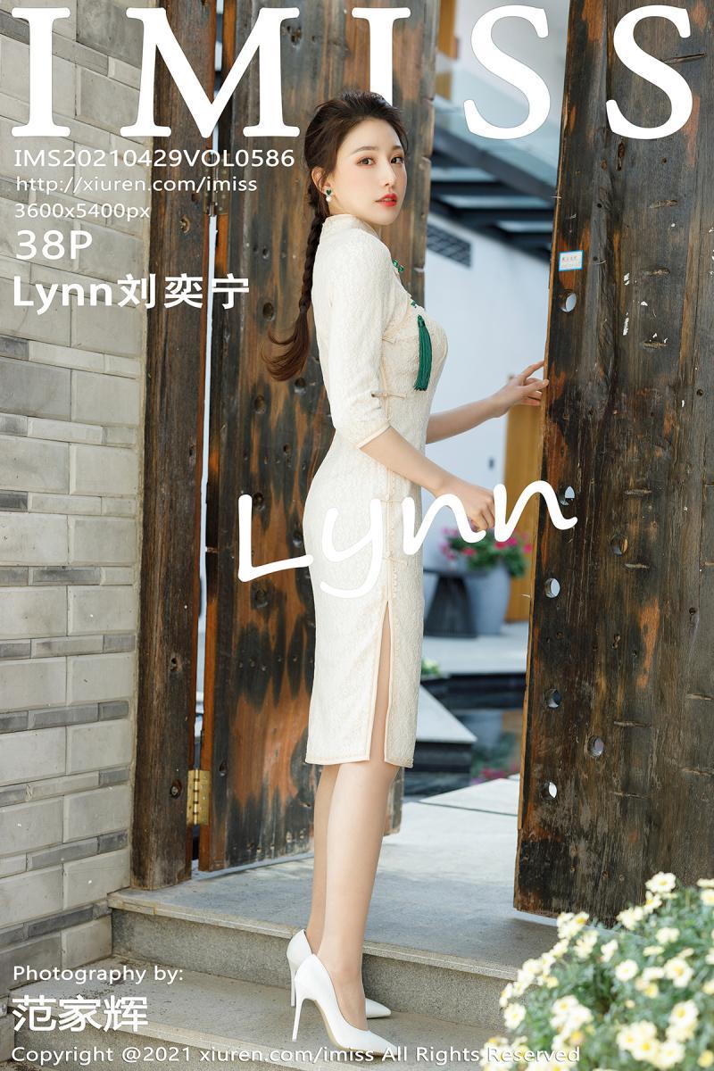 [IMISS] 2021.04.29 VOL.586 Lynn刘奕宁
